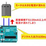Arduino電子工作の基本⑤ モータを動かす