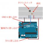 Arduino電子工作の基本⑥ スイッチの状態を読み取る