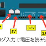 Arduino電子工作の基本⑦ 電圧を読み取る