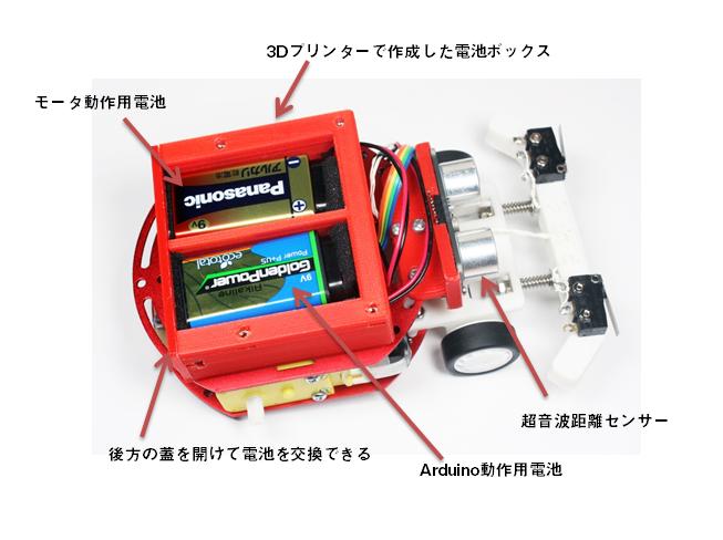 超音波センサと電池を配置