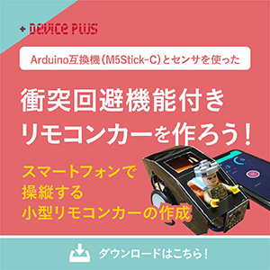 Arduino互換機(M5Stick-C)とセンサを使った衝突回避機能付きリモコンカーをつくろう!