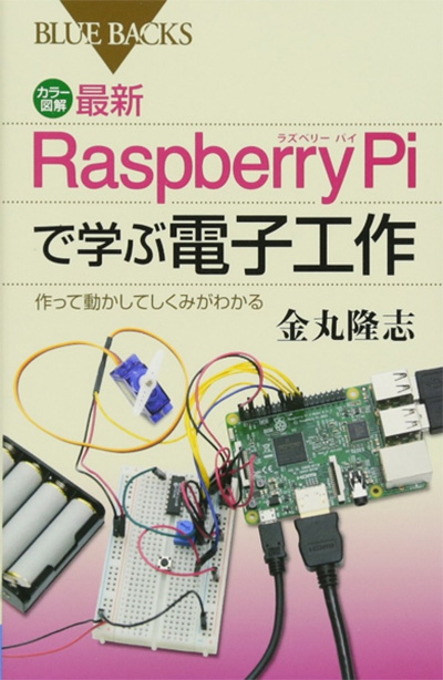 what-is-raspberrypi_08