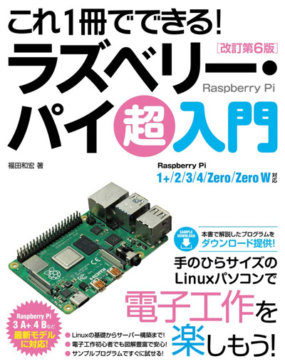 what-is-raspberrypi_09