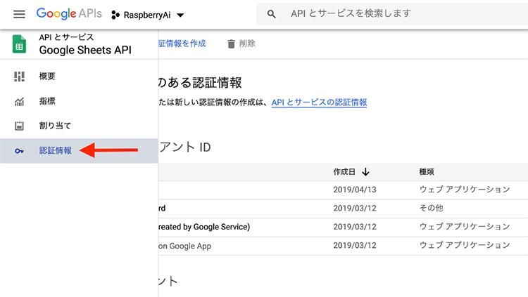 raspberrypi-iot-jumprope-device-03-05