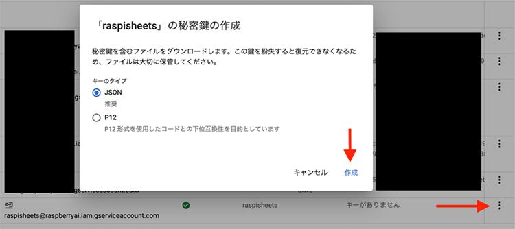 raspberrypi-iot-jumprope-device-03-10