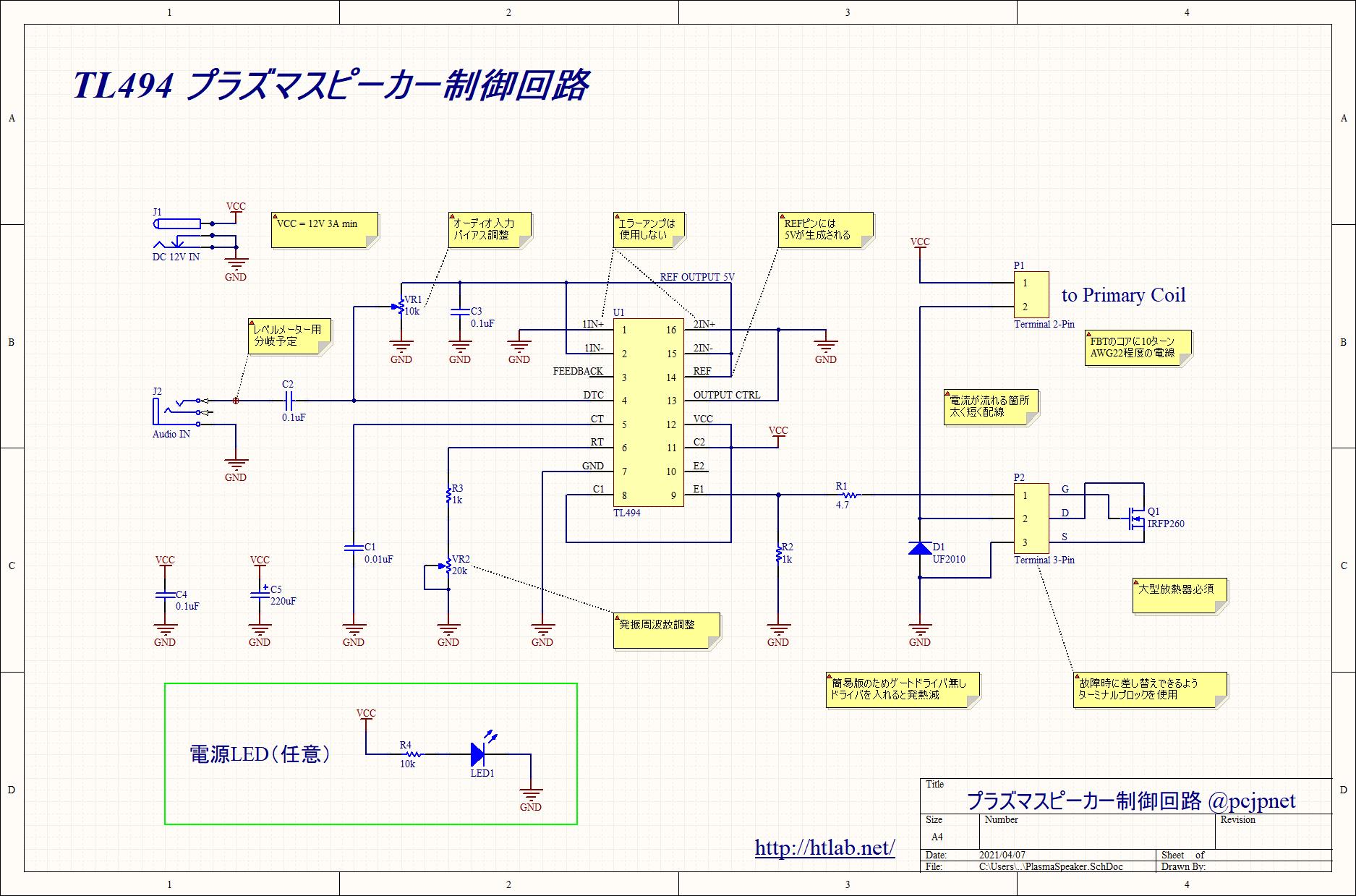 plasma-speaker-with-flyback-transformer-02-01
